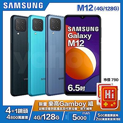 [Gamboy風扇組] Samsung M12 (4G/128G) 6.5吋 4+1鏡頭智慧手機