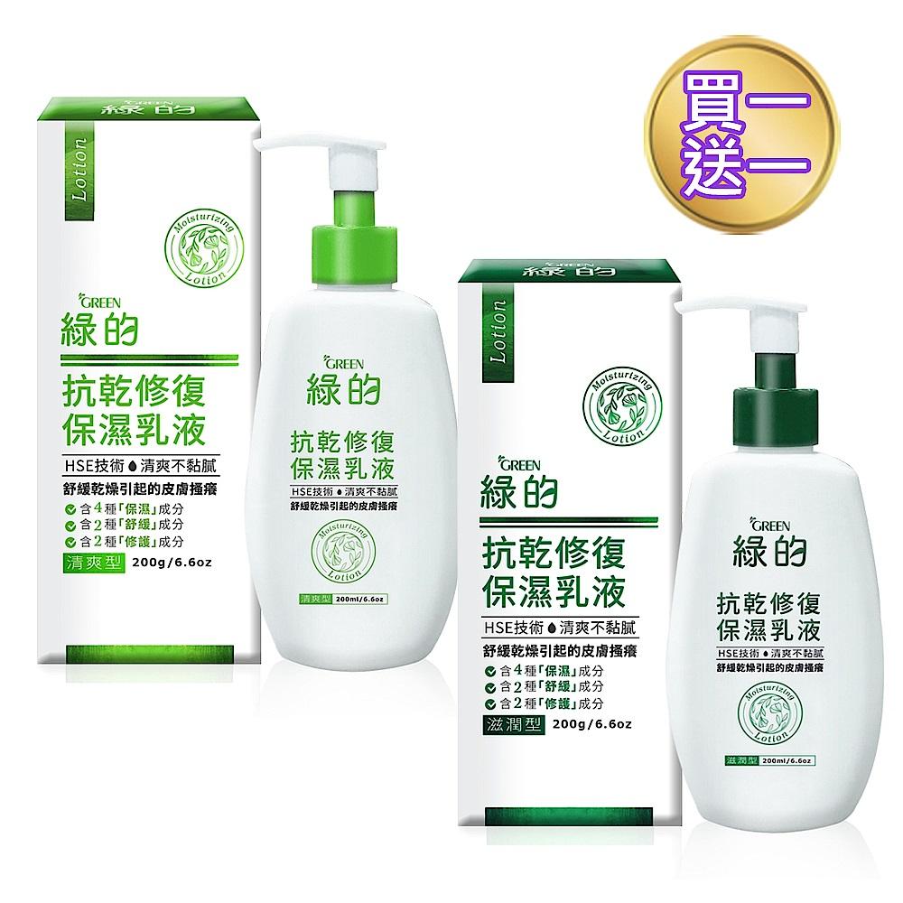 (買一送一)綠的GREEN 抗乾修復保濕乳液(清爽型/滋潤型) 200ml product image 1