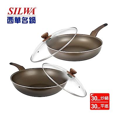 【時時樂限定】(組)[雙鍋組 再送鍋鏟 平均825/鍋] SILWA西華 西華好料理不沾30cm雙鍋組(平底鍋+炒鍋)