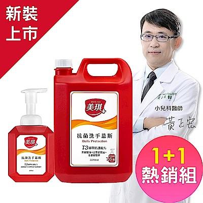 美琪 抗菌洗手慕斯(500ml+補充瓶 3785ml)