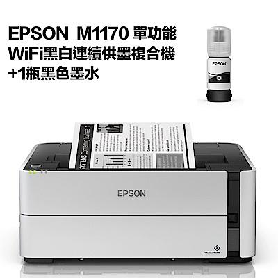 超值組-EPSON M1170 單功能WiFi黑白連續供墨複合機+1黑墨水。組合現省33元