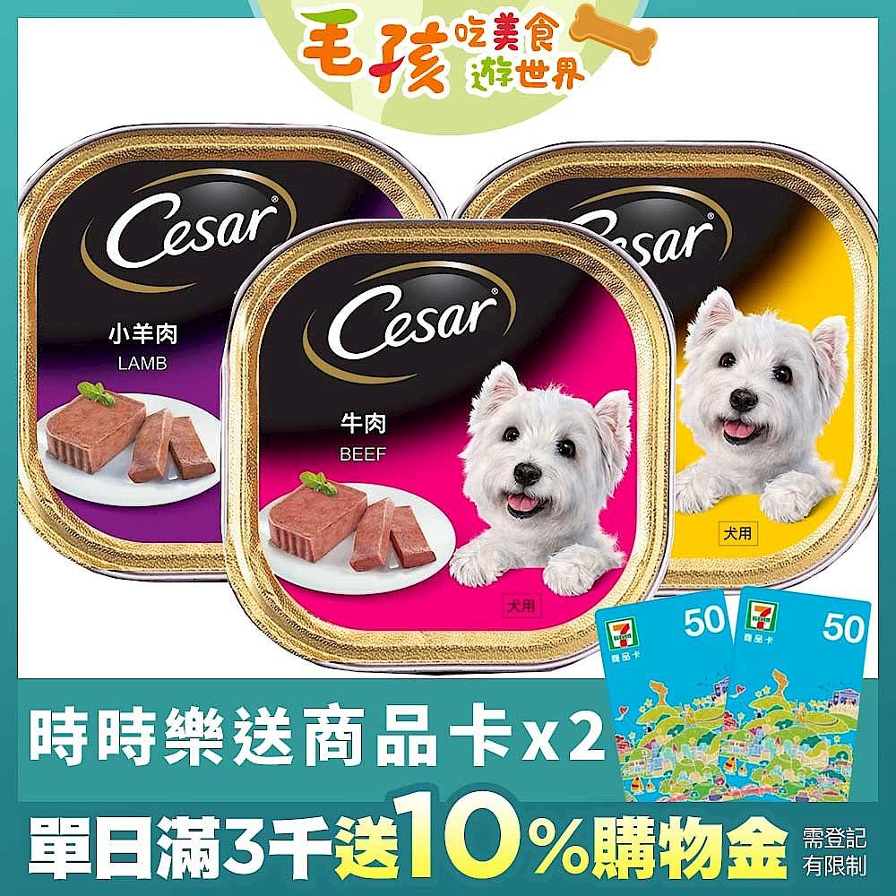4/16時時樂 西莎 雞肉x6+羊肉x12入+牛肉x6入共24入 product image 1