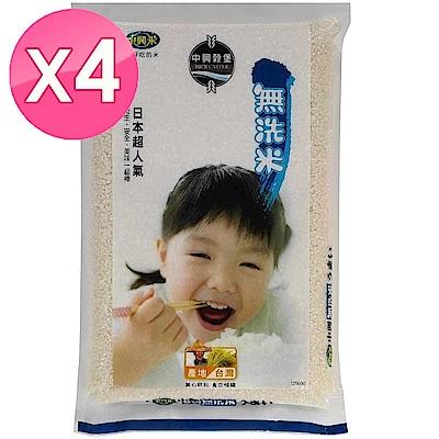 中興米 無洗米(3kg) X4包