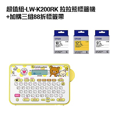 超值組-LW-K200RK 拉拉熊標籤機+加購三組88折標籤帶