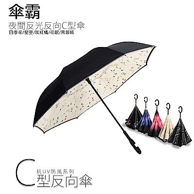 (買一送一) 傘霸 升級版夜間反光反向C型傘