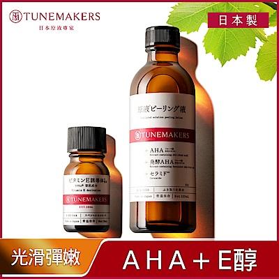 TUNEMAKERS AHA原液角質對策水+维生素E原液 10ml