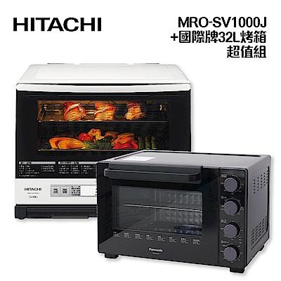 超值組-HITACHI日立 33L過熱水蒸氣烘烤微波爐 MRO-SV1000J +國際牌32L雙溫控/發酵烤箱 NB-H3202