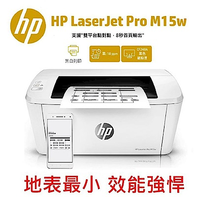 超值組-HP M15w 黑白雷射印表機+羅技 M350 鵝卵石無線滑鼠 product thumbnail 3