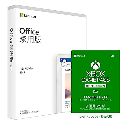 Microsoft Office 2019 家用版中文盒裝+XBOX Game Pass For PC 3個月訂閱
