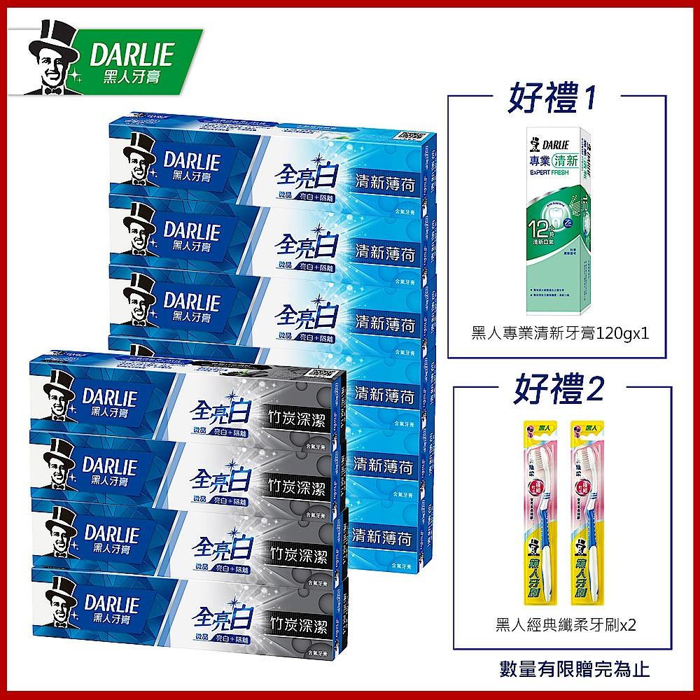 [贈3好禮+登記送168]黑人 全亮白牙膏10入組+贈專業清新牙膏120g+牙刷2入