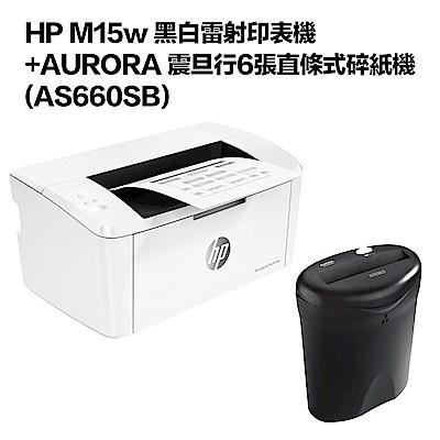 超值組-HP M15w 無線雷射印表機+AURORA 6張直條式碎紙機