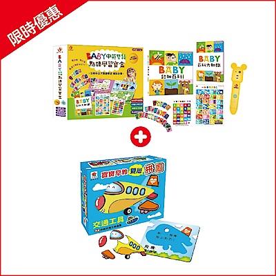 【時時樂】雙美BABY雙語點讀學習寶盒+點讀筆+拼圖