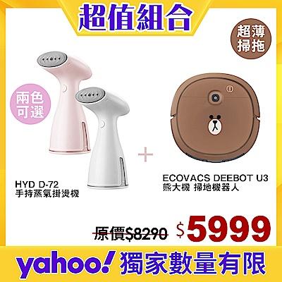 【超值組】HYD手持式掛燙機D-72+ECOVACS熊大機 掃地機器人DEEBOT U3
