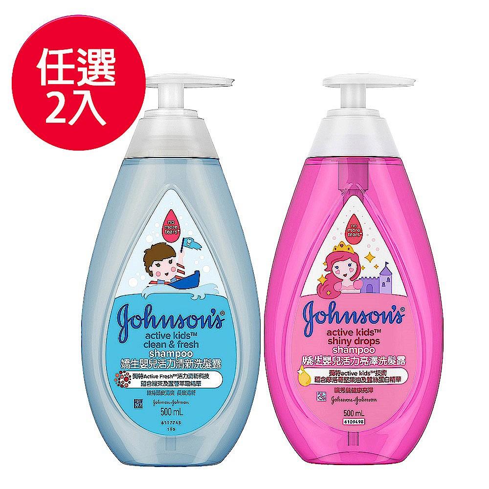 嬌生嬰兒 活力洗髮露500ml 2入組(清新/亮澤)