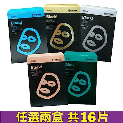 提提研 TTM 黑面膜 任選2盒(8片/盒 共16片)
