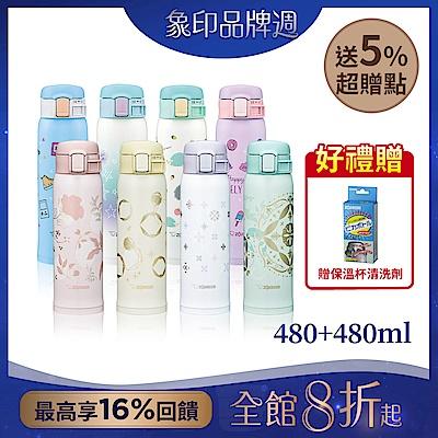 (組)[買大送大 再送杯瓶清潔劑 平均850/入]象印*0.48L+0.48L*超輕量OneTouch不鏽鋼真空保溫杯(SM-SG48+SM-SG48E)(快)