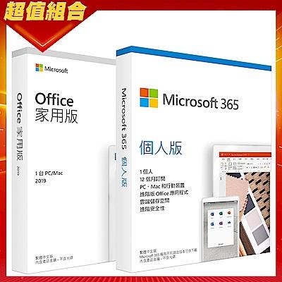 Microsoft 365 個人版一年中文盒裝+Office 2019 家用版中文盒裝