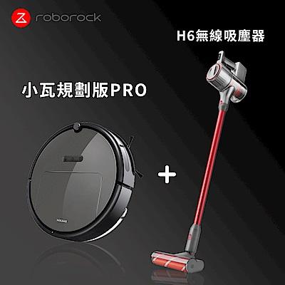 【Roborock 石頭科技】小瓦PRO+H6旗艦無線吸塵器