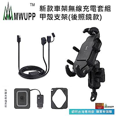 【五匹MWUPP】新款車架無線充電套組_甲殼支架_後照鏡款(含無線充電版/USB快充線/主體支架)