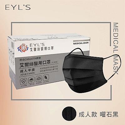 [任選2盒$300]EYL'S 艾爾絲 成人/兒童醫用口罩(50入/盒)-任選2 product thumbnail 3