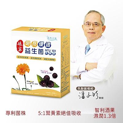 (買二送一)娘家明亮優適益生菌30入/盒 共3組