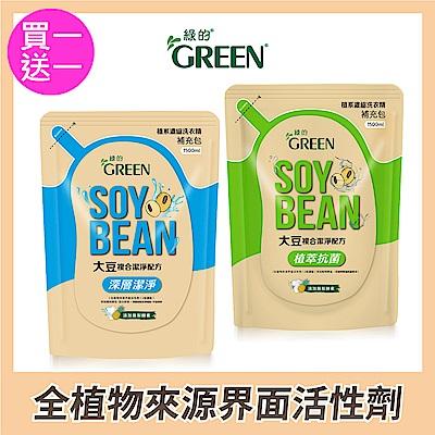 (買一送一)綠的GREEN 綠的植系濃縮洗衣精補充包-植萃抗菌 1500ml送深層潔淨 1500ml,共2包