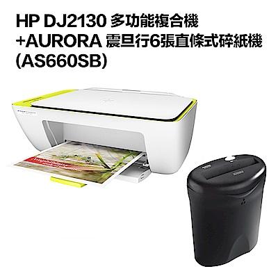 超值組-HP DJ 2130 多功能複合機+AURORA 6張直條式碎紙機