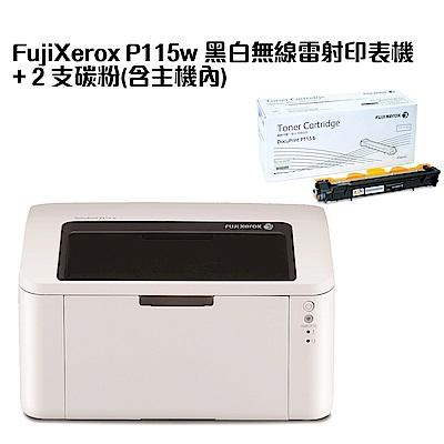 超值組-FujiXerox P115w 黑白無線雷射印表機+2 支碳粉(含主機內)
