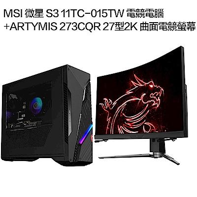 【限時送電競體驗桌】MSI 微星 S3 11TC-015TW 電競電腦+ARTYMIS 273CQR 27型2K 曲面電競螢幕 組合