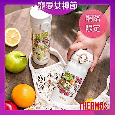 [授權限定組]膳魔師三麗鷗家族x熱帶水果鳥超輕量彈蓋瓶0.4L+保溫瓶0.35L