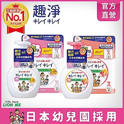 日本獅王LION 趣淨洗手慕斯 2+2組x2組(清爽柑橘+清新果香)