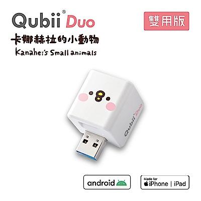 (256G記憶卡組合)【雙用】QubiiDuo 備份豆腐娜赫拉 P助 公司貨