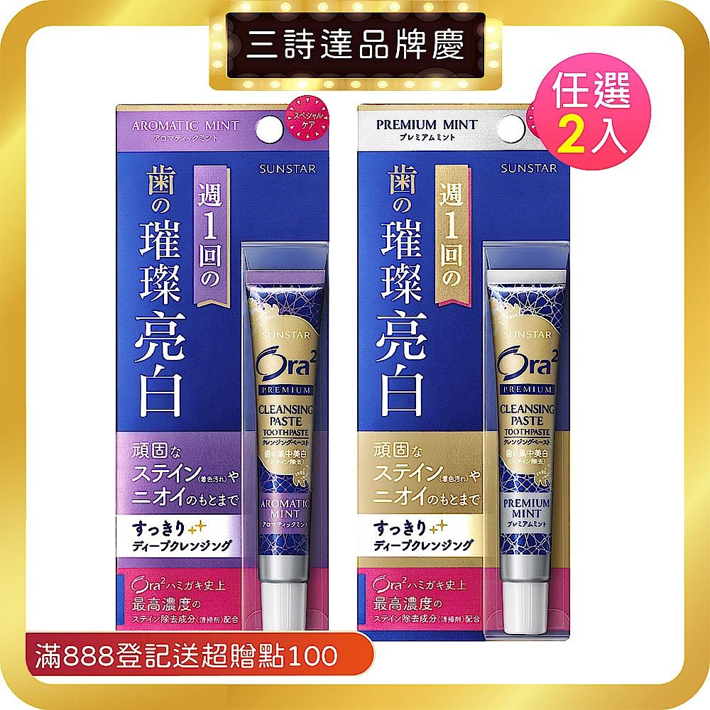 Ora2 極緻璀璨亮白護理牙膏17g-2入組 product image 1