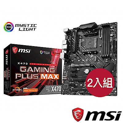 (兩入組) MSI微星 X470 GAMING PLUS MAX 主機板