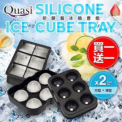 (組)[買1送1]Quasi 矽膠製冰模套組-球型+方型(時時樂)
