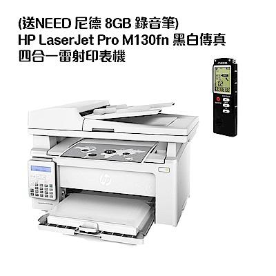 (送NEED 尼德 8GB 錄音筆)HP LaserJet Pro M130fn 黑白傳真四合一雷射印表機