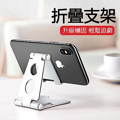 [時時樂兩入組]手機平板桌面支架 鋁合金 通用 懶人支架 手機座 折疊 簡約 便捷 直播神器