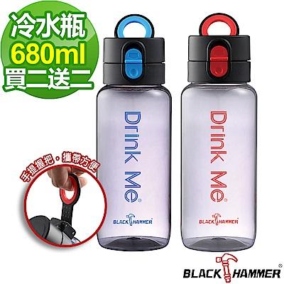 (組)[買2送2/共4入]義大利BLACK HAMMER Drink Me 冷水運動瓶680ML(時時樂)