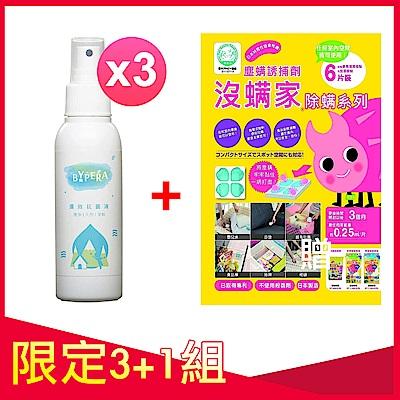 [限定3+1組]BYPERA 廣效抗菌液100mlx3瓶+沒蟎家 日本原裝進口 誘捕塵蟎跳蚤貼布(6片/包)