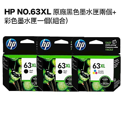 超值組-HP NO.63XL 二黑ㄧ彩原廠墨水匣。組合現享88折