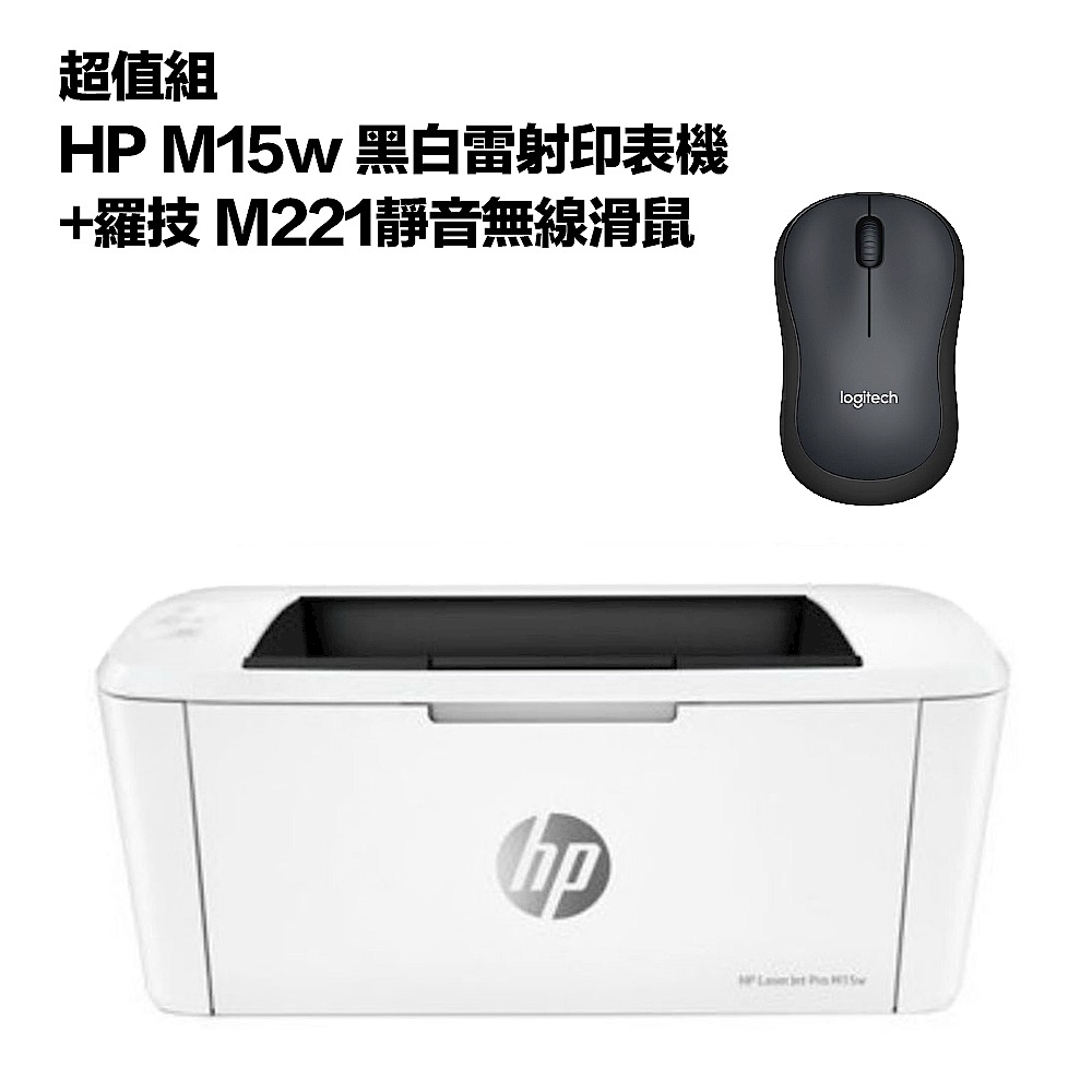 超值組-HP M15w 黑白雷射印表機+羅技 M221靜音無線滑鼠 product image 1