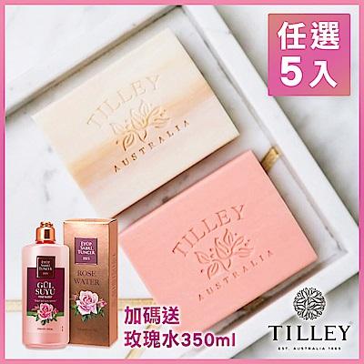 [時時樂限定加贈玫瑰水]澳洲Tilley 百年特莉植粹香氛皂超值5入組