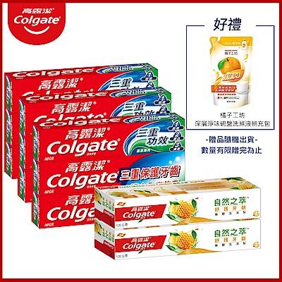 [贈橘子工坊] 高露潔 超值11件組(三重功效牙膏160gx9+自然之萃牙膏120gx2)