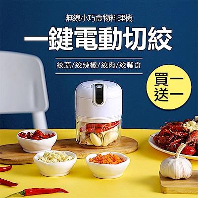 (組)[買1送1 平均一件215]OOJD 電動搗蒜器 USB充電 切蒜器 搗蒜泥神器 絞碎機 食物料理器(快)