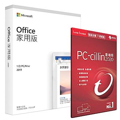 Microsoft Office 2019 家用版中文盒裝+趨勢PC-cillin 2020 一年一台 隨機搭售版