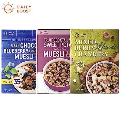 [莓嘜新選擇][Daily Boost 日卜力] 什錦果乾紫薯麥片+綜合水果蔓越莓榖物麥+黑可可藍莓蛋白酥脆穀物