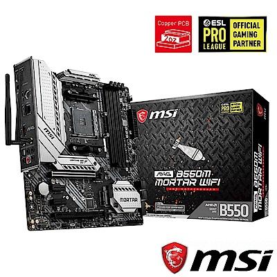 [超值組合]MSI微星 MAG B550M MORTAR WIFI 主機板 + AMD R5 3400G 四核心處理器