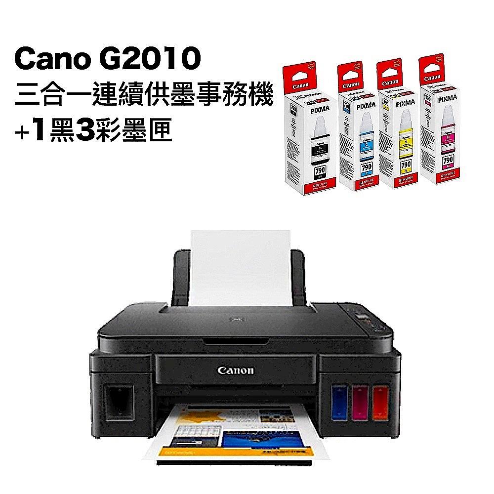 超值組-Canon G2010大供墨複合機+1黑3彩墨水 product image 1