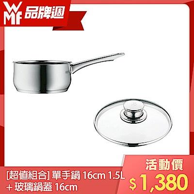 (組)[超值組合] 德國WMF DIADEM PLUS系列單手鍋16cm/1.5L+玻璃鍋蓋(16CM)(快)
