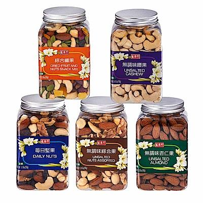 盛香珍 經典堅果罐系列 五款任選3罐